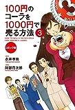コミック版 100円のコーラを1000円で売る方法3 (中経☆コミックス)