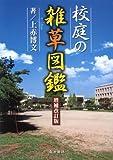 増補改訂版 校庭の雑草図鑑