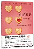 The Best of Me (Chinese Edition)