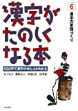 漢字がたのしくなる本 6 - 漢字の単語づくり 500字で漢字のぜんぶがわかる