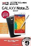 できるポケット+ GALAXY Note 3 SC-01F[docomo 2013年 冬モデル]