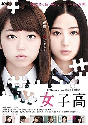 女子高 [DVD]