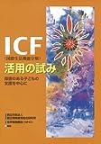 ICF(国際生活機能分類)活用の試み