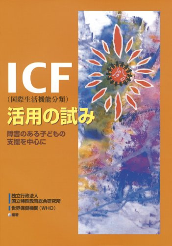 ICF(国際生活機能分類)活用の試み―障害のある子どもの支援を中心に