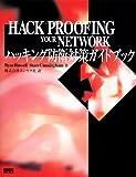 ハッキング防衛対策ガイドブック