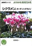 シクラメン、ガーデンシクラメン (NHK趣味の園芸・よくわかる栽培12か月)
