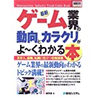 図解入門業界研究 最新ゲーム業界の動向とカラクリがよーくわかる本 (How‐nual Industry Trend Guide Book)
