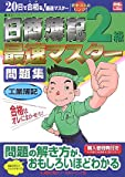 日商簿記2級最速マスター問題集工業簿記 (最速マスターシ…