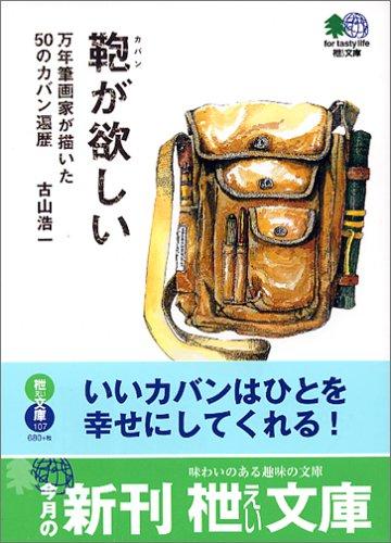 鞄が欲しい―万年筆画家が描いた50のカバン遍歴