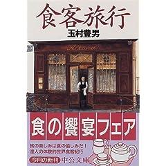 食客旅行(玉村豊男)