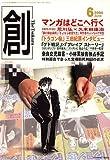 創 (つくる) 2006年 06月号 [雑誌]