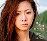 倉木麻衣「You and Music and Dream」