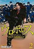 ウロボロス-警察ヲ裁クハ我ニアリ 2 (BUNCH COMICS)