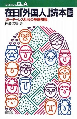 在日「外国人」読本