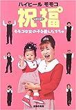 ハイヒール・モモコ 祝福(しゅくぷく)—モモコは女の子を産んだでちゅ