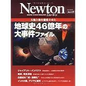 大地と海を激変させた地球史46億年の大事件ファイル (NEWTONムック)