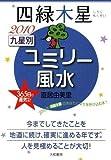 2010 九星別ユミリー風水 四緑木星
