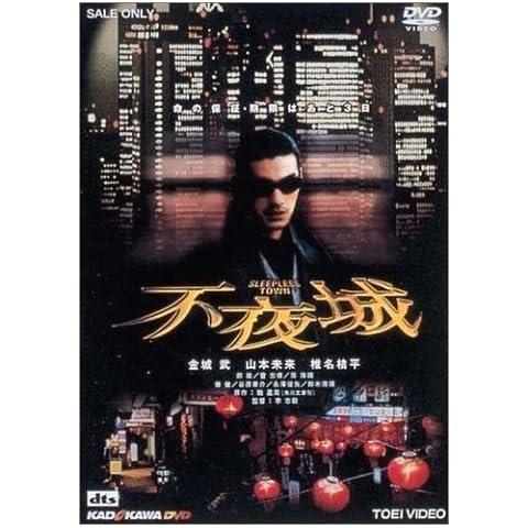 不夜城 [DVD] (2001)