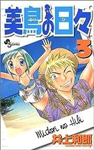 美鳥の日々 (3) (少年サンデーコミックス)