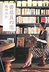 書店員の恋