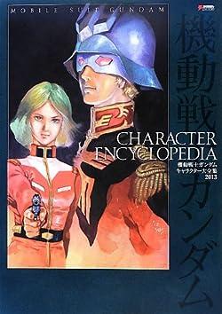 機動戦士ガンダムキャラクター大全集〈2013〉 (DENGEKI HOBBY BOOKS)