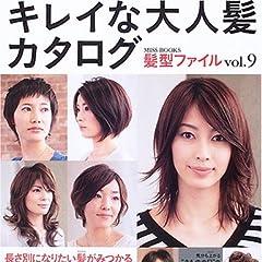 キレイな大人髪カタログ―働く女性の「キレイ」がみつかる (MISS BOOKS―髪型ファイル)
