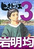 ヒストリエ vol.3 (アフタヌーンKC)