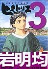 ヒストリエ 第3巻 2005年11月22日発売
