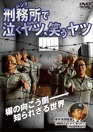 刑務所で泣くやつ笑うやつ [DVD]