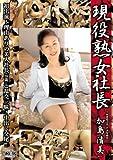 現役熟女社長 加島清美 [DVD]