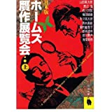 日本版 ホームズ贋作展覧会 / 山田 風太郎 のシリーズ情報を見る