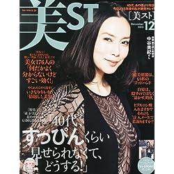 美ST (ビスト) 2013年 12月号 [雑誌]