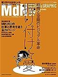 月刊MdN 2015年 9月号(特集:振り付け☆愛 時間と空間のビジュアル革命)[雑誌]