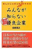 新しいニッポンの業界地図 みんなが知らない超優良企業 (講談社+α新書)