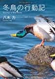 冬鳥の行動記 Ethology of Wild Ducks