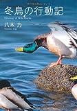 冬鳥の行動記 Ethology of Wild Ducks