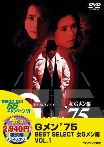 <東映55キャンペーン第12弾>Gメン'75 BESTB SELECT 女Gメン編 VOL.1【DVD】