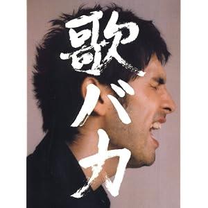 Ken Hirai 10th Anniversary Complete Single Collection \'95-\'05 歌バカ (初回生産限定盤)(DVD付)