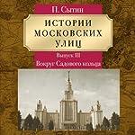 Istorii moskovskih ulic. Vypusk 3 | Petr Sytin
