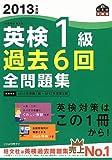 2013年度版英検1級過去6回全問題集 (旺文社英検書)