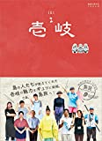 06 地球の歩き方JAPAN 島旅 壱岐 (地球の歩き方JAPAN島旅)