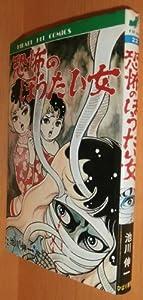 恐怖のほうたい女 (ヒバリ・ヒット・コミックス)
