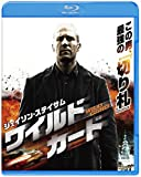 ワイルドカード[Blu-ray/ブルーレイ]