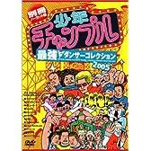 少年チャンプル 最強ダンサーコレクション2005 [DVD]