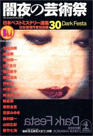 日本ベストミステリー選集(30)