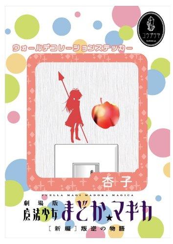 コウブツヤ 劇場版魔法少女まどか☆マギカ ウォールデコレーションステッカー 佐倉杏子