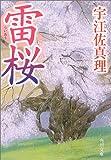 雷桜 (角川文庫)
