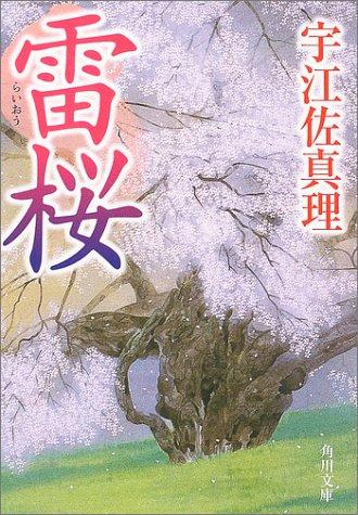 雷桜 (角川文庫)の詳細を見る