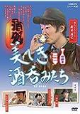 美しき酒呑みたち 四杯目 [DVD]