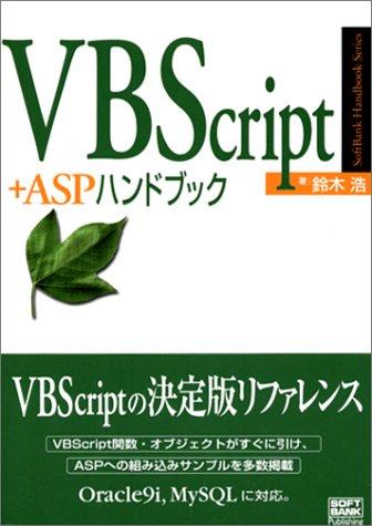 VBScript+ASPハンドブック